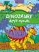 Dinozaury - Ukryte rysunki
