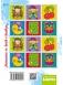 Kolorowanka 3-5 lat, część 1 - miniatura 2