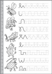 Literki do pisania 5-7 lat - zdjęcie 3