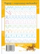 Pisanie literek i cyferek część 2 - miniatura 2