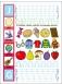 Mój elementarz 4-6 lat, część 3 - miniatura 3