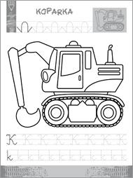 Alfabet z pojazdami - zdjęcie 4